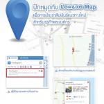 Longdo Map 2013
