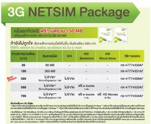 3G 2100 leaflet out num